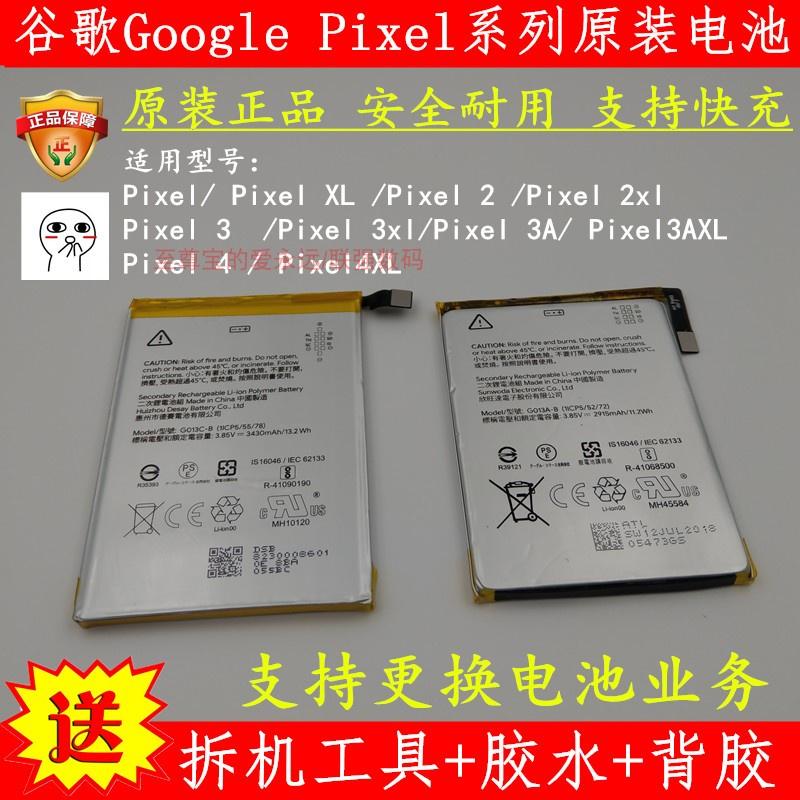 ✶谷歌 Pixel3/3XL原裝電池電板 Pixelxl /Pixel2/3axl/4XL原廠電池