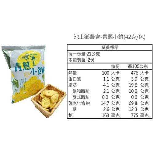 【摩斯嚴選】池上鄉農會-青蔥小餅(42克/包)