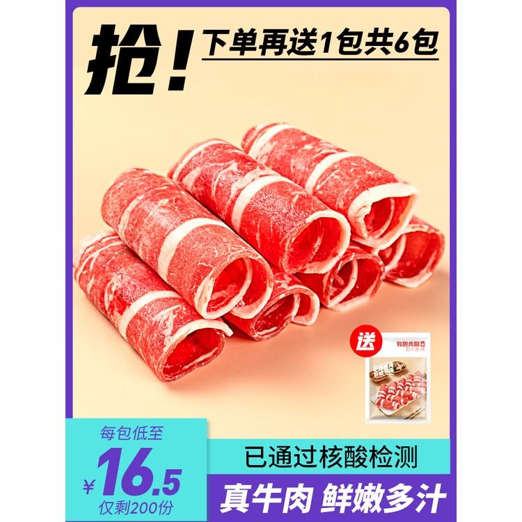 小牛凱西肥牛捲牛肉片雪花菜品火鍋食材烤肉組合套餐厚批發非原切