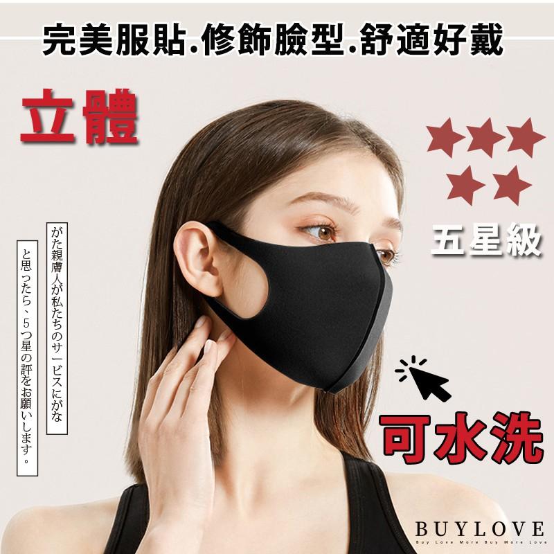 【買到戀愛】 防塵口罩 舒適好戴口罩 防塵 非ㄧ次性可水洗口罩【LF169】