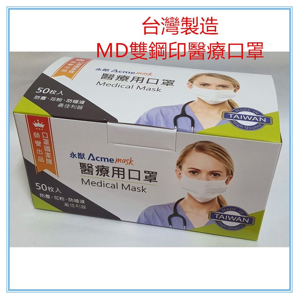 『現貨藍色』永猷 醫療級口罩 口罩國家隊榮譽出品 台灣製 醫療級 成人口罩50入/盒