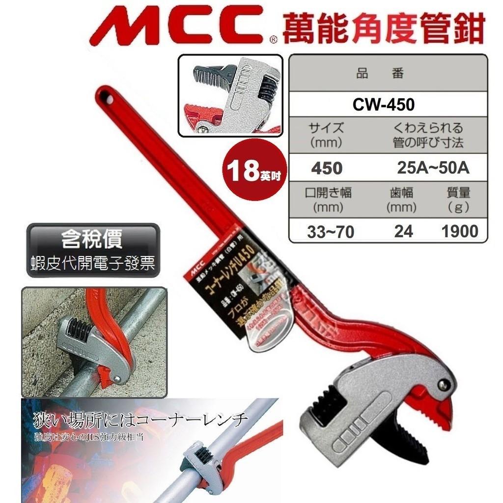 超富發五金 日本MCC 萬能角度鉗 18英吋 CW-450 MCC 管子鉗 MCC 管口鉗 MCC 水管鉗 管鉗 鐵管鉗