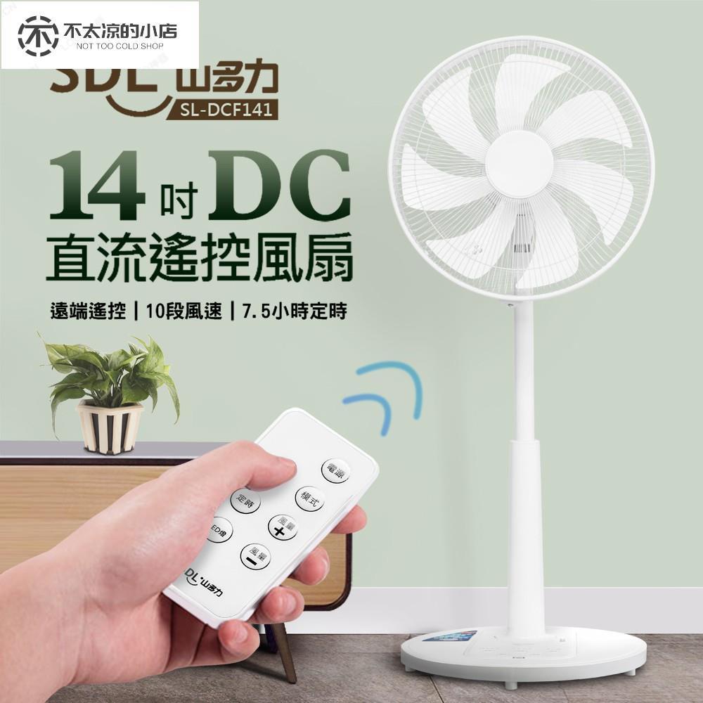 《不太涼的小店》SDL 山多力14吋DC直流遙控風扇 SL-DCF141 電扇 DC扇 電風扇 風扇 立扇