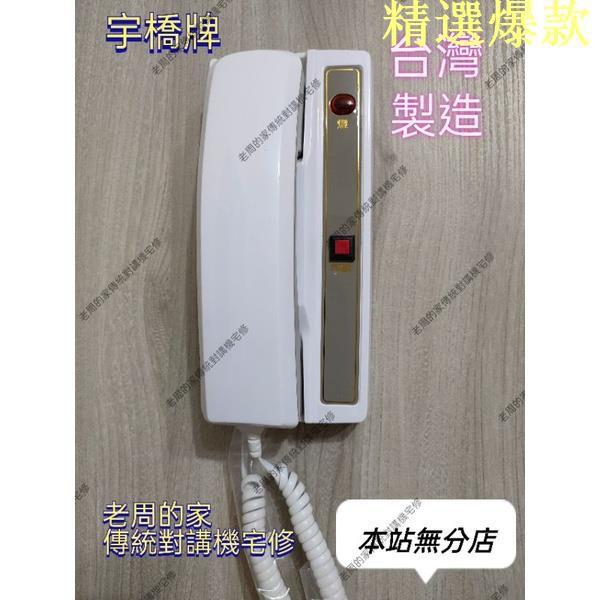 ¥¥現貨 全新宇橋室內對講機 可適用傳統型  公寓式對講機  現貨 全新 自裝價 6芯配線