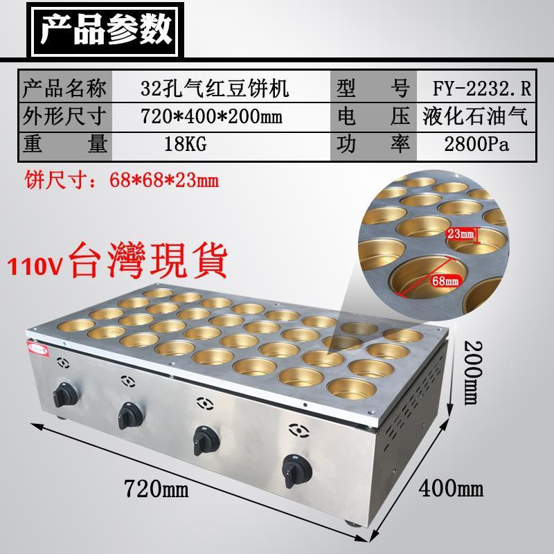 千麥FY-2232.R  32孔銅圈燃氣紅豆餅機商用雞蛋漢堡機臺灣風味小