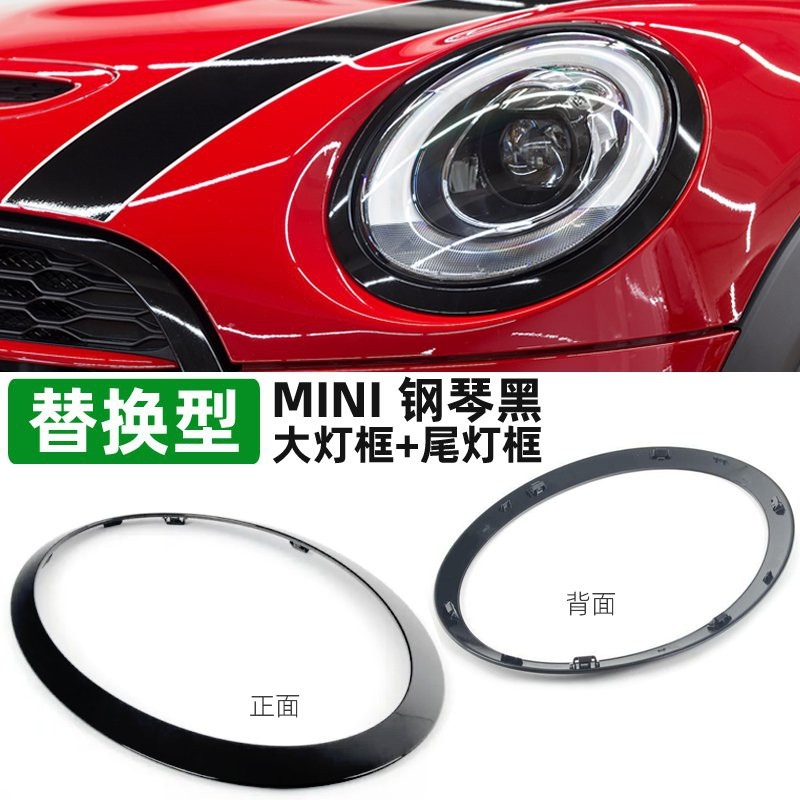 適用寶馬迷你MINI COOPER F55 F56 F57大燈框尾燈框卡扣式替換型 未聞花名· Wapy