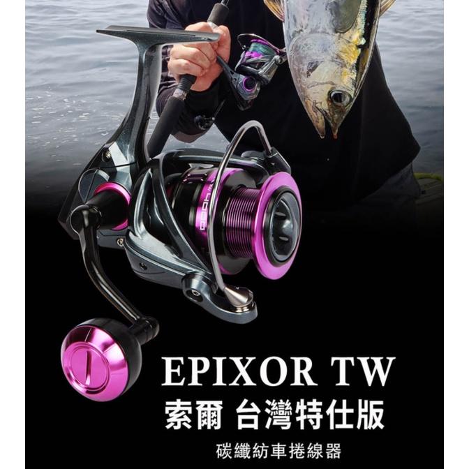 OKUMA 寶熊 新品上市  EPIXOR TW 索爾 雙線杯 台灣特仕版 紡車捲線器