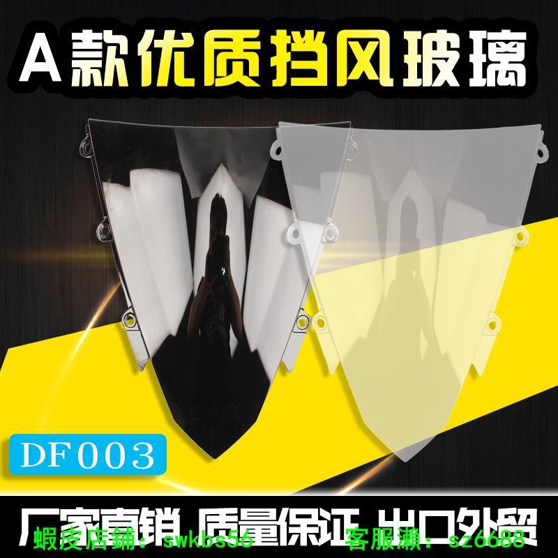 特價.適用于本田CBR500R 16-17-18年 擋風玻璃 前風擋 擋風鏡 導流罩機車配件 摩托車配件