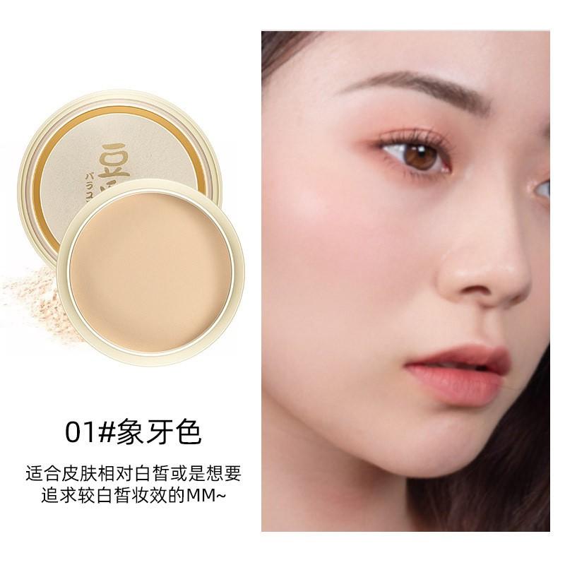 日系遮瑕定妝豆乳粉餅修容白皙彩妝持久控油保濕蜜粉
