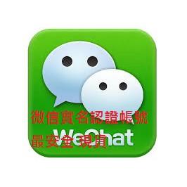 實名微信帳號便宜出售 Wechat 微信紅包 實名驗證 微信轉帳 微信ID