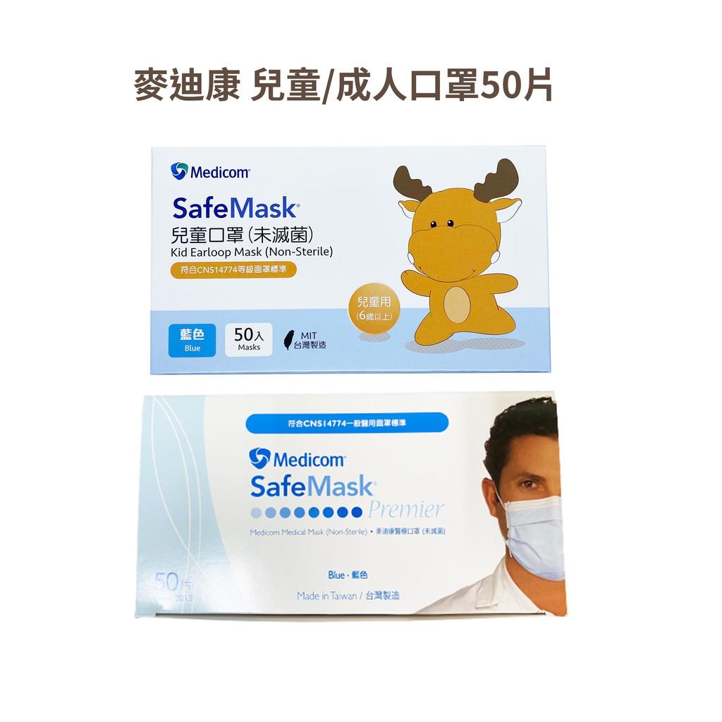 麥迪康 Medicom-成人/兒童 麥迪康口罩 醫用 醫療 口罩 50入 醫療口罩