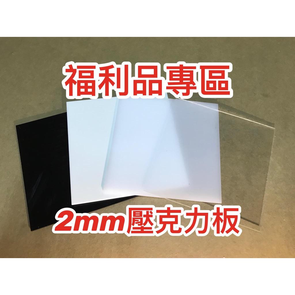 厚度2mm福利品專區 壓克力板 庫存良品便宜出售 壓克力DIY
