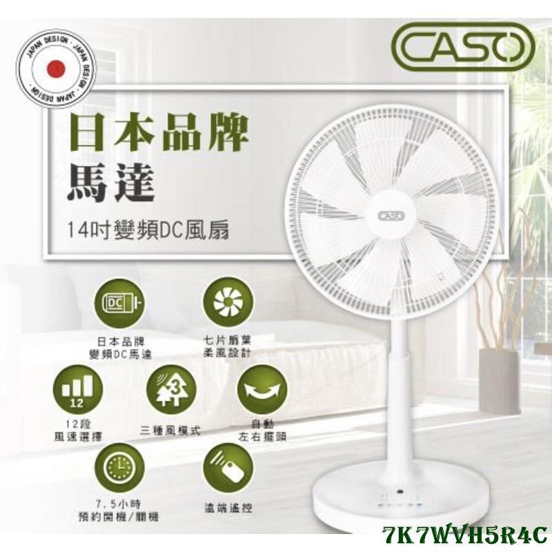 強強滾p-CASO 14吋智能變頻DC風扇 省電靜音遙控電風扇 直流風扇