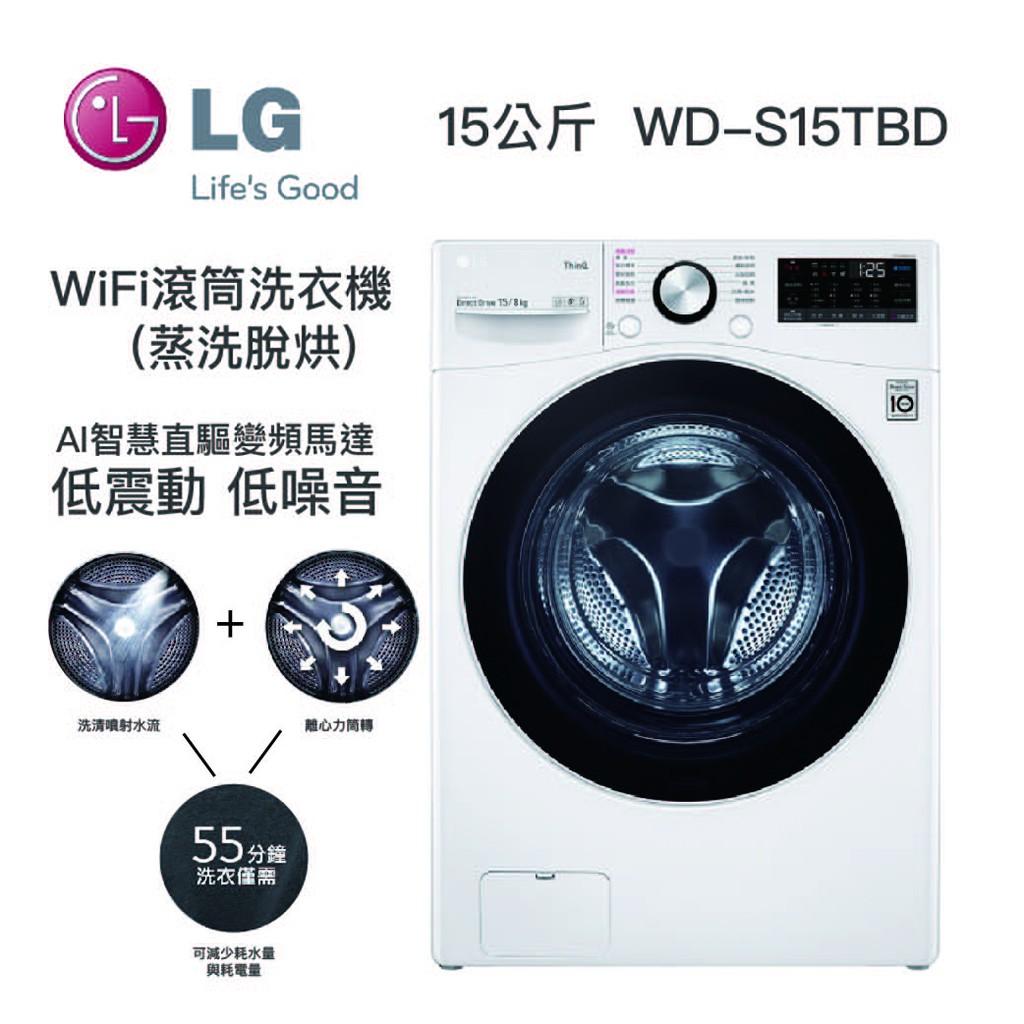 LG|WiFi滾筒洗衣機(蒸洗脫烘) 冰磁白 /15公斤洗衣容量 WD-S15TBD