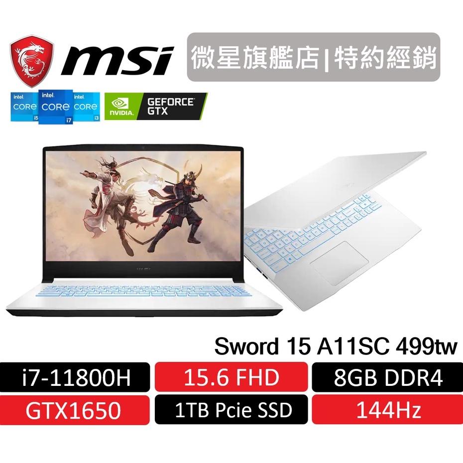 msi 微星 Sword 15 A11SC 499TW 15吋 電競筆電 11代i7/8G/1T SSD/GTX1650