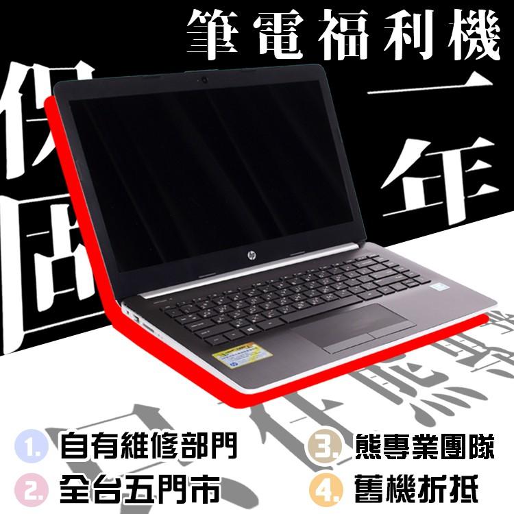 熊專業★ 【熊狂福利筆電】 HP 14s-cf2028TX 14.0吋筆電