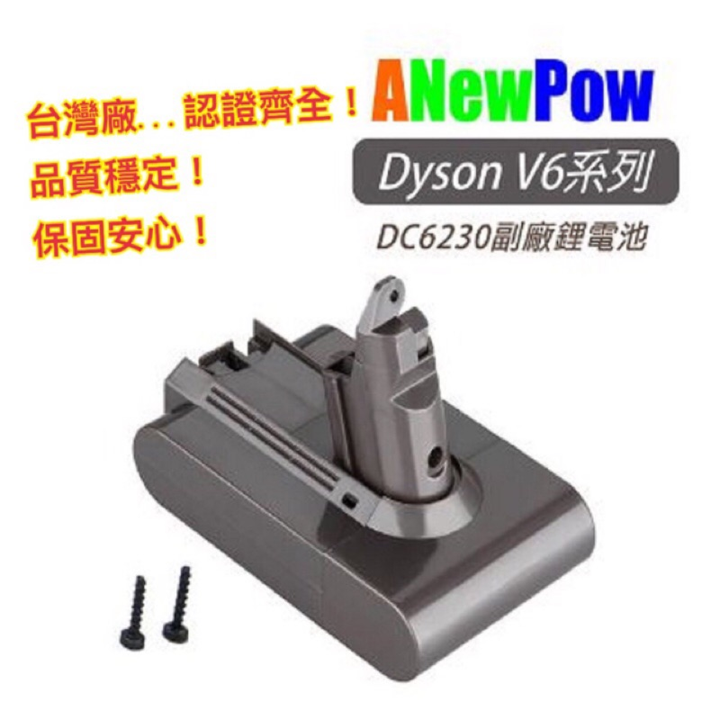 ANEWPOW (福利品-微刮) 最新製造12月  Dyson V6  DC6230  3000mah...保固不變