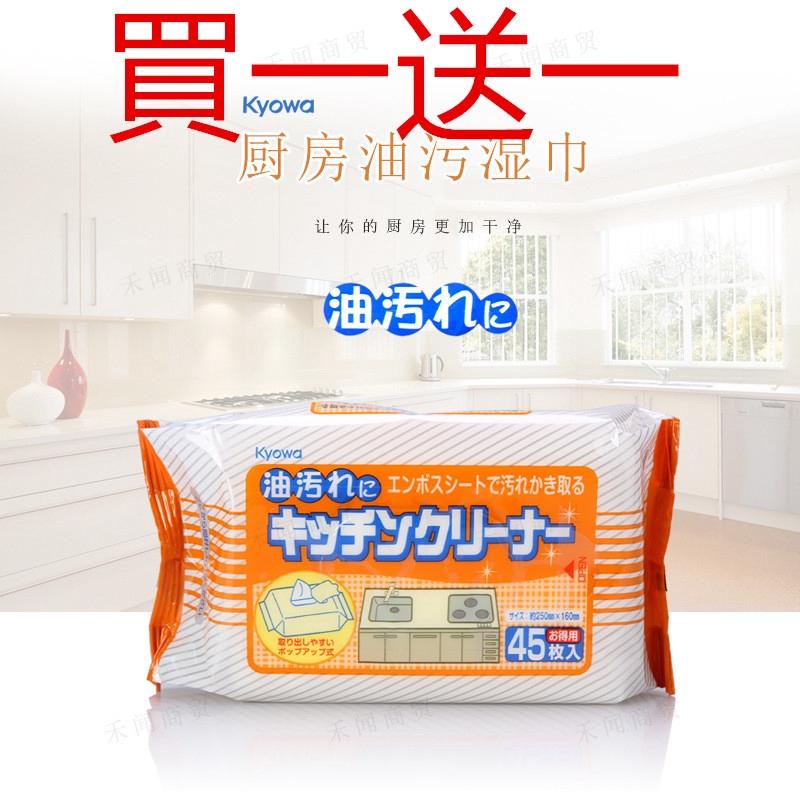 現貨日本KYOWA廚房清潔濕巾 主婦新寵 超級除油布廚房用濕巾 去油污濕巾除垢濕巾 灶台清潔濕紙巾 去汙抹布油污清潔濕巾