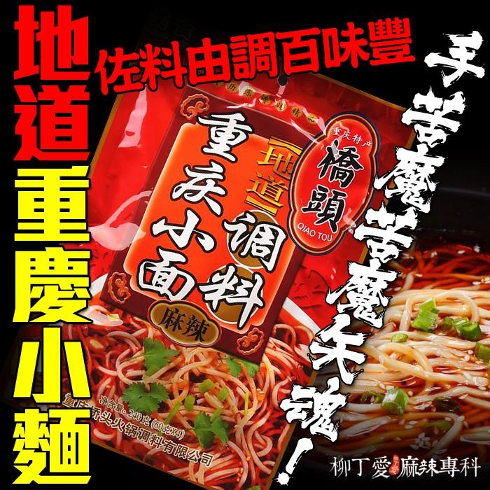 柳丁愛 地道重慶小麵240g 【A142】麻辣料理包調理包 正宗重慶拌麵醬 醬料調味料
