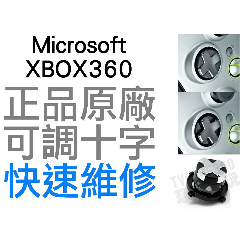 XBOX360 無線控制器 無線手把 十字鍵 十字外蓋 新版可調 兩段式可調整 維修專用零件【台中恐龍電玩】
