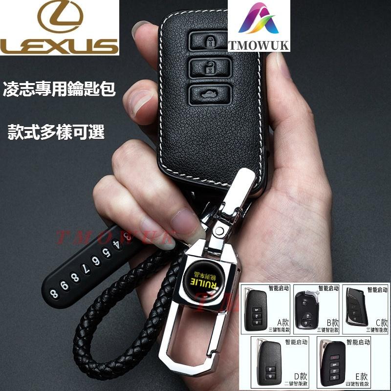 (現貨)Lexus 凌志 鑰匙殼 真皮鑰匙包 皮套 鑰匙扣IS250 CT200H RX450H NX200 UX200