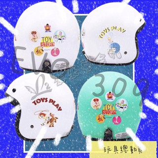 [L2來來]☆-EVO 智同 CA-309 小帽體 玩具總動員正版授權 綠/ 白 3/ 4復古騎士帽 卡通安全帽 送鏡片 高雄市