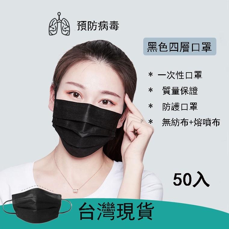 一次性黑色(非醫療)防護口罩50片小朋友口罩一次性口罩  防護口罩 防疫口罩 藍色三層防護口罩 50入