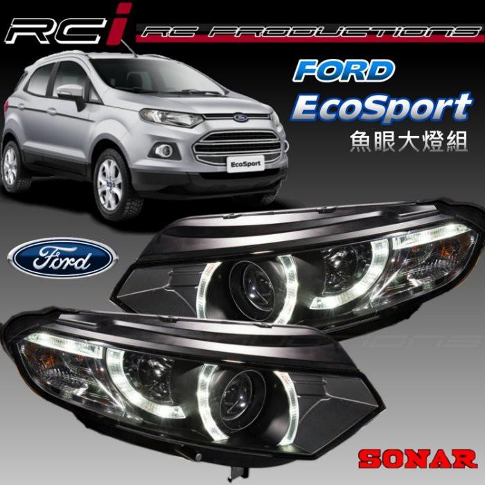 福特 FORD ECOSPORT  雙光 魚眼大燈組 LED DRL 式樣 台灣 SONAR 製
