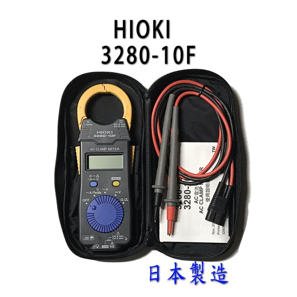 日本製造 公司貨 HIOKI 3280-10F 三年保固 電表 交直流鉤錶 三用電表 鉤錶 電錶  AC交流 DC直流