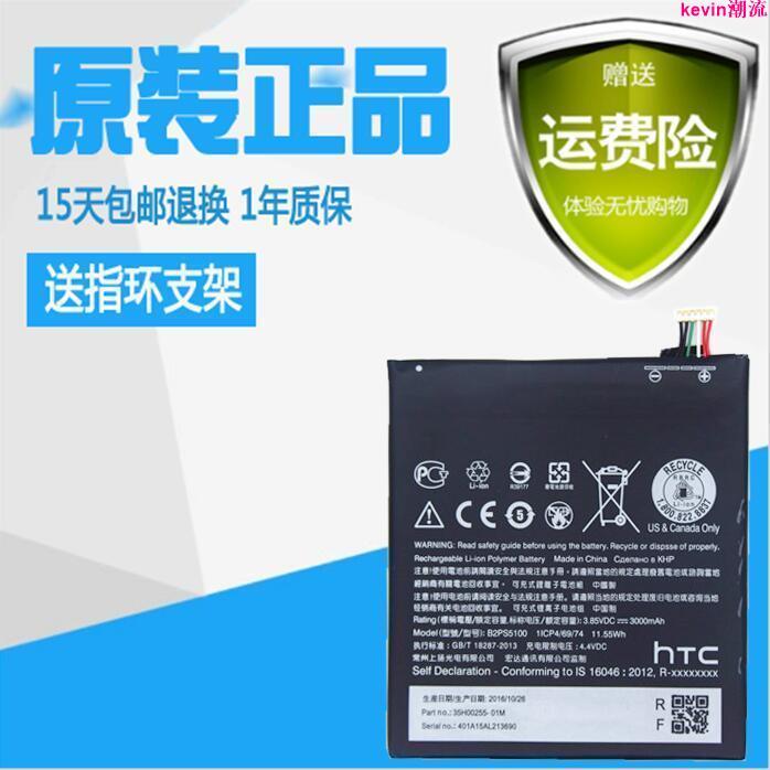 原廠電池 HTC One X9手機原裝電池 ONE X9U HTC B2PS5100原裝手機電池 X9