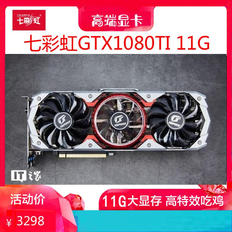 七彩虹GTX1080TI 11G/ GTX1070TI 8G GTX1080 8G直播遊戲顯卡