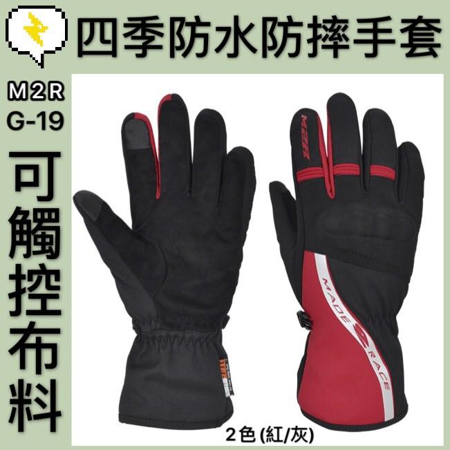 💥現貨💥【M2R G-19 g19 手套】冬季 潛水布 防水 防風 防寒 保暖 觸控 隱藏式護塊