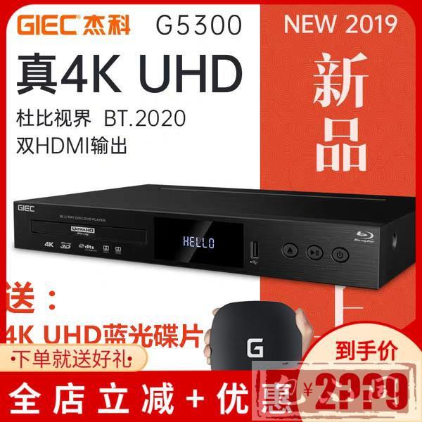 GIEC/杰科BDP-G5300真4K  UHD藍光播放機dvd高清硬盤播放器HDR