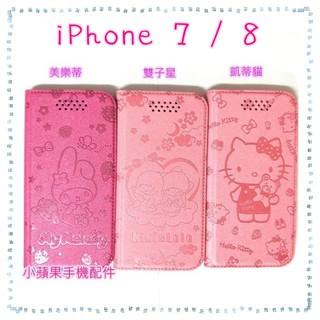 三麗鷗壓紋皮套 iPhone SE (2020) /  iPhone 7 /  8 (4.7吋) Kitty 雙子星 美樂蒂 新北市