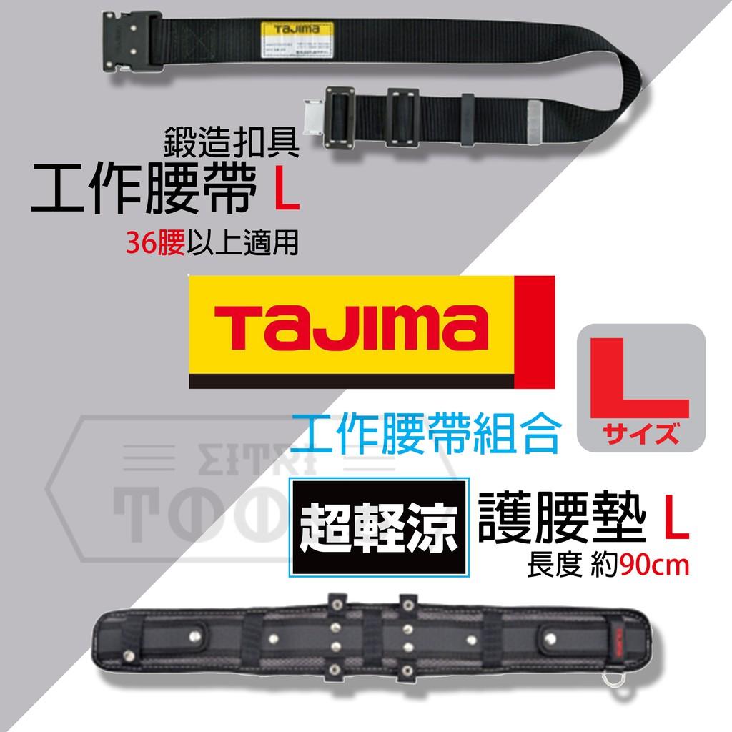 【伊特里工具】TAJIMA 田島 腰帶 + 超輕涼 護腰墊 組合 L號 黑色 鋁合金鍛造 工作腰帶 腰帶支撐墊