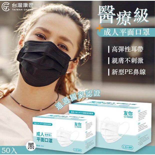 ►►防疫商品 7月到貨|友你 醫療級平面口罩 雙鋼印 成人/幼幼 平面口罩