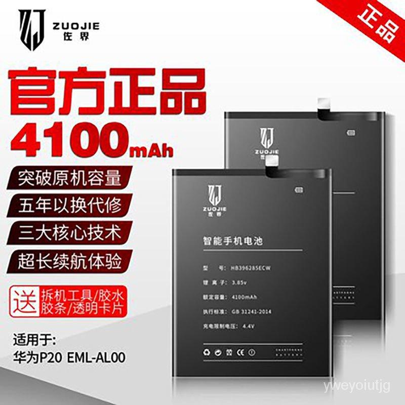 適用於華為p20pro電池大容量p20原裝eml/clt-al00更換手機電板 pvtE
