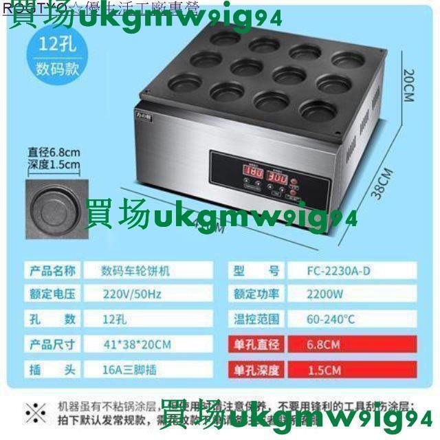 現貨 方の廚32孔雙頭數碼紅豆餅機器電熱商用臺灣車輪餅機多功能烤餅機