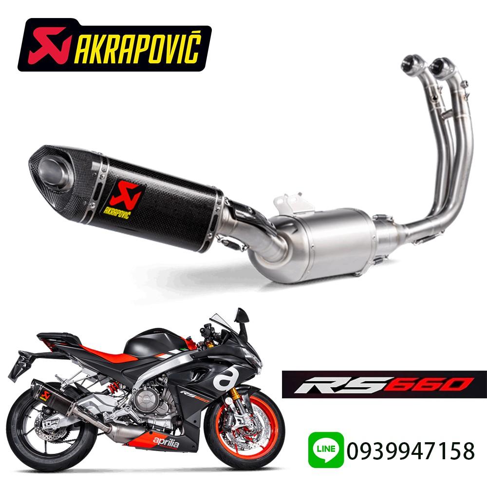 AKRAPOVIC  Aprilia RS 660 正蠍 蠍子管 全段碳纖維 含消音塞