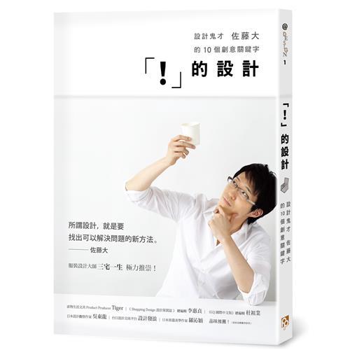 「!」的設計:設計鬼才佐藤大的10個創意關鍵字[79折]11100761841