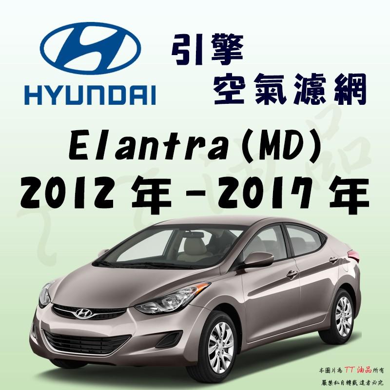 《TT油品》Hyundai 現代 Elantra MD 12年-17年【引擎】空氣濾網 進氣濾網 空氣芯 空濾