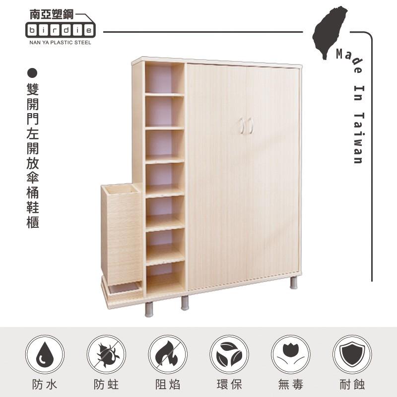 【Birdie南亞塑鋼】獨家客款-3.6尺雙開門左開放傘桶鞋櫃 (20G7BR0145180)