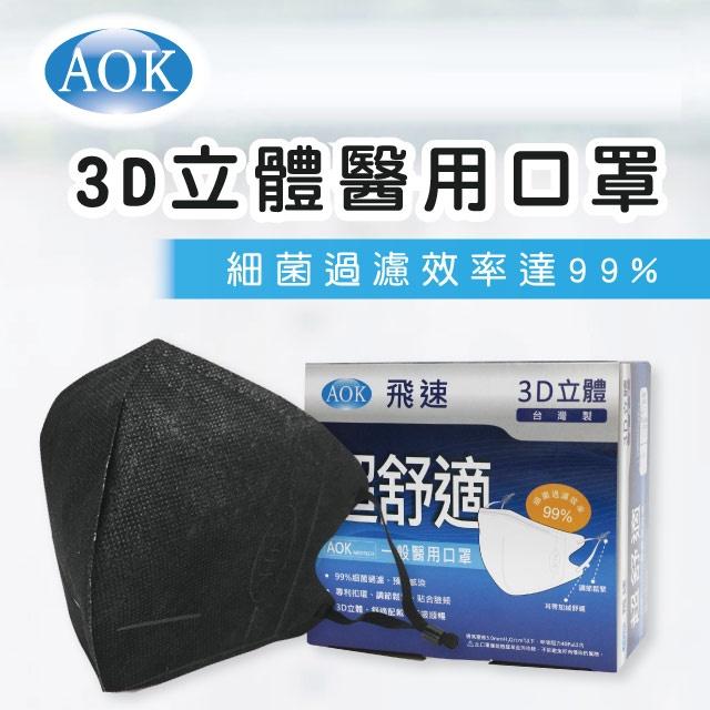 AOK立體醫療口罩XL(黑色)50片/盒