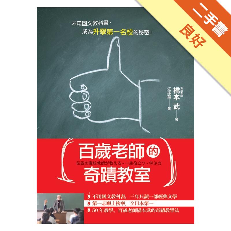 百歲老師的奇蹟教室:不用國文教科書,成為升學第一名校的秘密![二手書_良好]4971