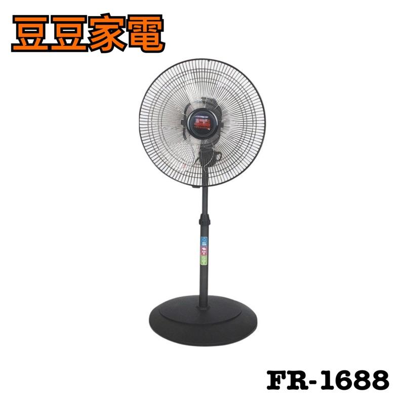 [免運費]惠騰 16吋立扇 FR-1688