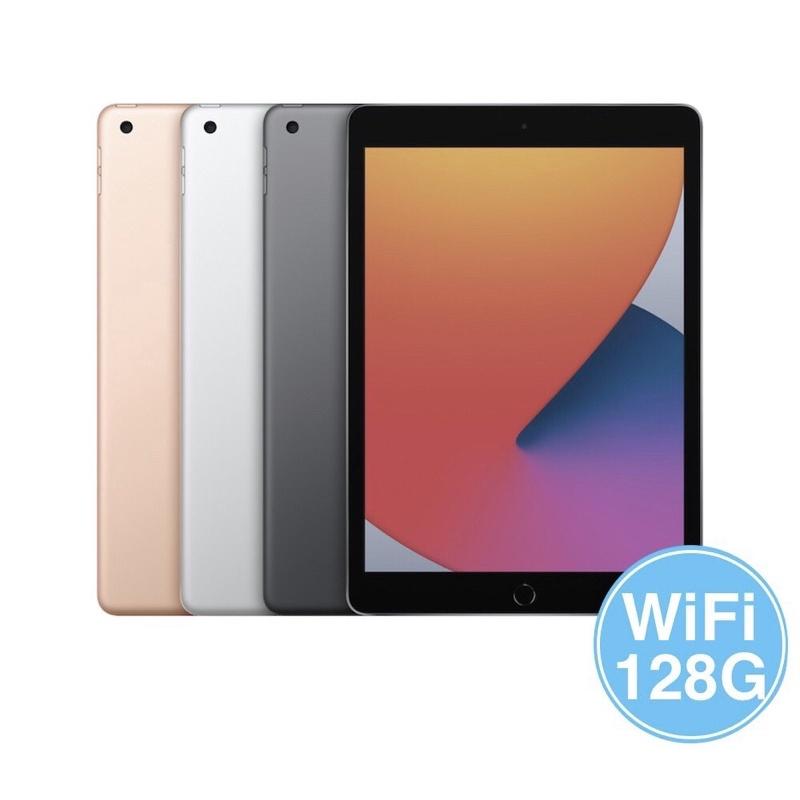 Apple 第八代 iPad 10.2吋 2020 WiFi 128G [ 全新保固一年 ]