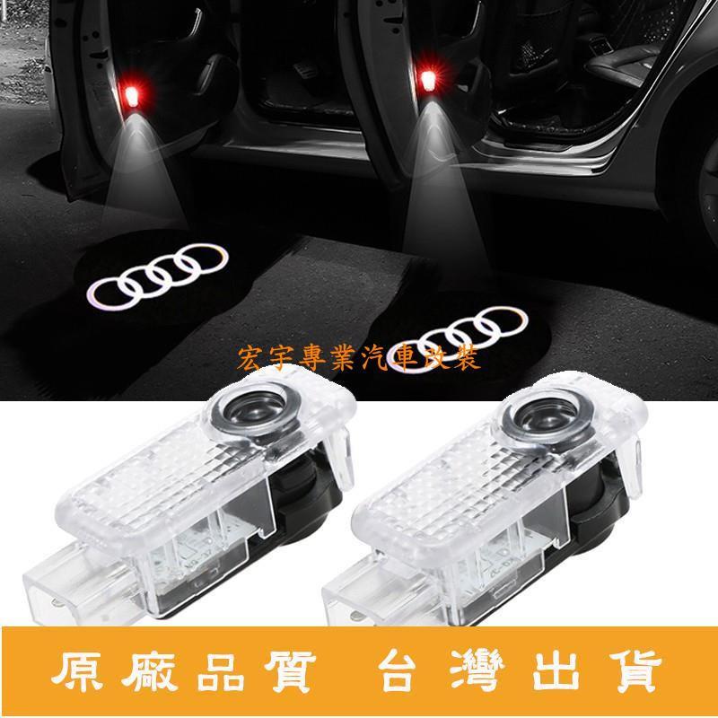 【優質版】 AUDI 奧迪 LED車門燈 迎賓燈 投影燈 車燈改裝 氛圍燈 A1 A4 TT