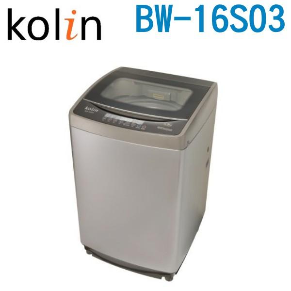 KOLIN 歌林 16公斤單槽全自動定頻洗衣機 BW-16S03