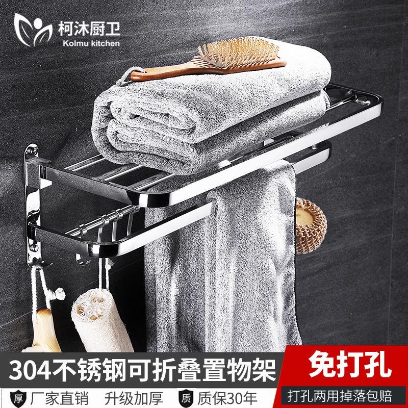 304免打孔毛巾架衛生間置物架不鏽鋼浴室浴巾架洗手間壁吊飾摺疊 浴巾架