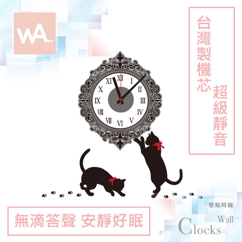 Wall Art 現貨 超靜音設計壁貼時鐘 古典貓鐘 台灣製造高品質機芯 無痕不傷牆面壁鐘 掛鐘 創意布置 DIY牆貼